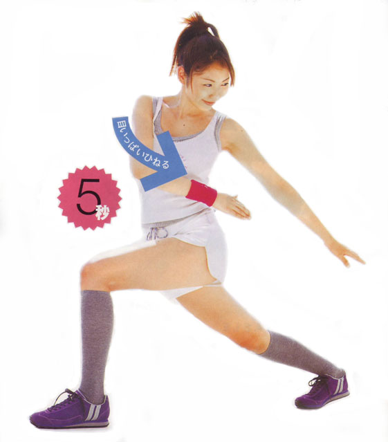 骨盤矯正体操・骨盤ののゆがみを取る5秒間ひねり骨盤体操