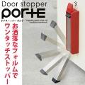 マンション玄関用ドアストッパー