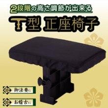 携帯椅子・T型正座椅子