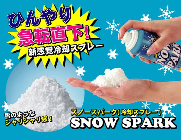 スノースパーク(冷却スプレー)