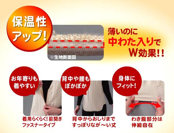 吸湿発熱インナーベスト