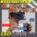 LEDライト付ヘッドルーペ