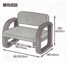 ひざにやさしい思いやり座敷椅子